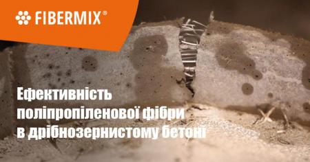 Исследование эффективности полимерной фибры в мелкозернистом бетоне