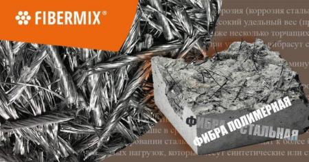 Сравнение стальной и синтетической макрофибры для бетона