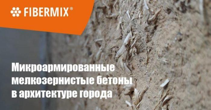 Микроармированные мелкозернистые бетоны в архитектуре города