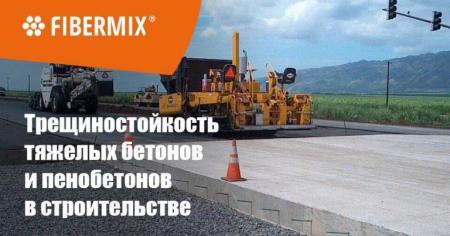 Трещиностойкость тяжелых бетонов и пенобетонов в строительстве