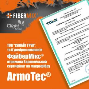 Европейский сертификат на макрофибру ArmoTec®